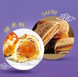 好運禮盒(5Q餅. 腰果酥) mf-2