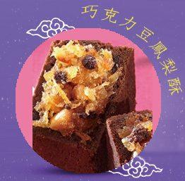 如意禮盒(巧克力豆鳳梨酥) mf-3