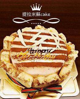提拉米蘇Cake(MF62)