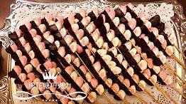棉花糖巧克力串(MF-11)