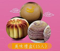 美味禮盒(15入)