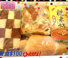 100元餐盒100