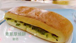 青蔥厚燒餅