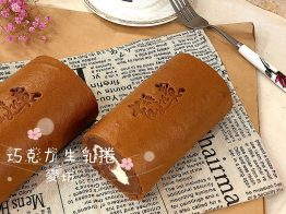 巧克力生乳捲