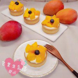 芒果生乳塔