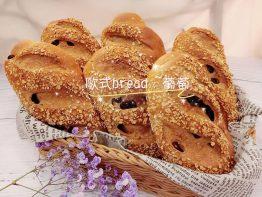 歐式麵包~葡萄