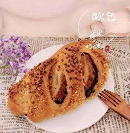 歐包~紫米奶酥