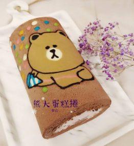 熊大蛋糕捲