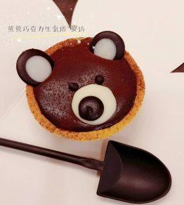 熊熊巧克力生乳塔