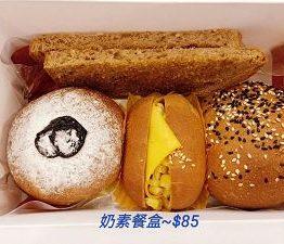 85元蛋奶素餐盒85
